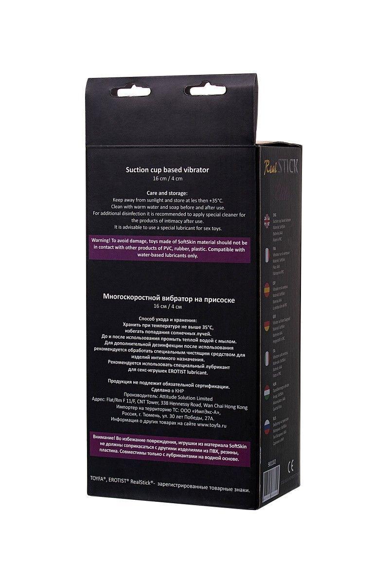 Вибратор TOYFA RealStick Elite Mulatto, реалистичный, на присоске, мулат, 16 см