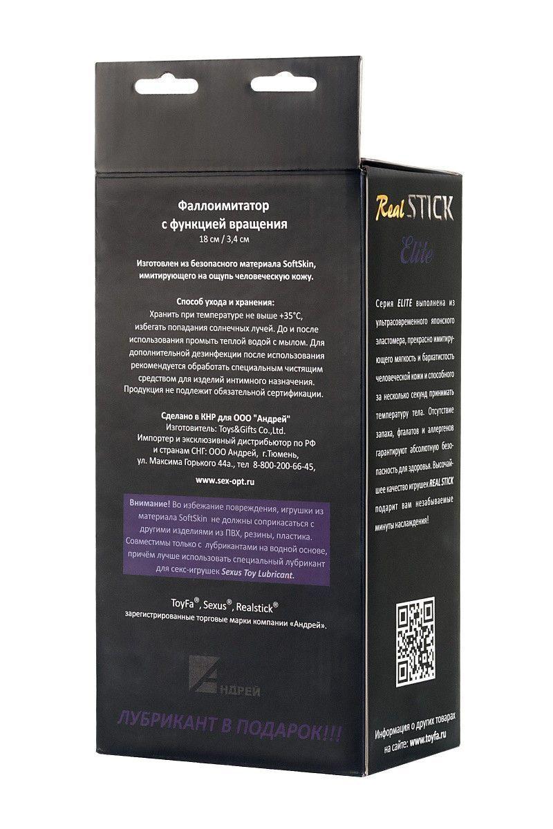 Ротатор TOYFA RealStick Elite на присоске, телесный, SoftSkin, 7 режимов вращения, 18 см
