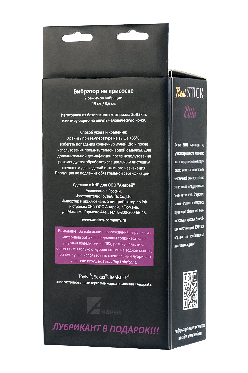 Реалистичный вибратор TOYFA RealStick Elite, TPR, телесный, 15 см