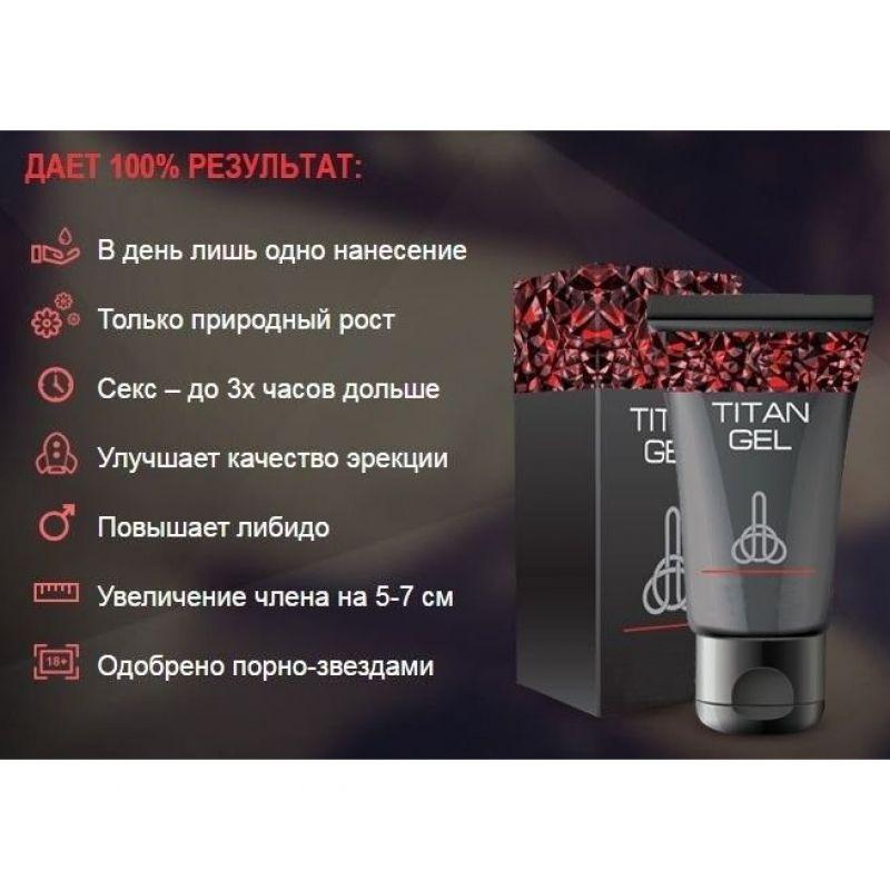 Интимный гель-лубрикант для мужчин для увеличения Titan Gel Tantra 50 мл