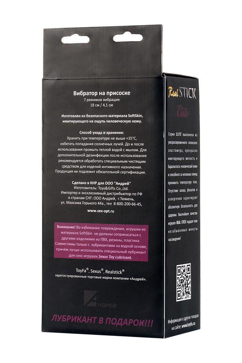 Вибратор TOYFA RealStick Elite на присоске телесный, 7 режимов вибрации, 18 см