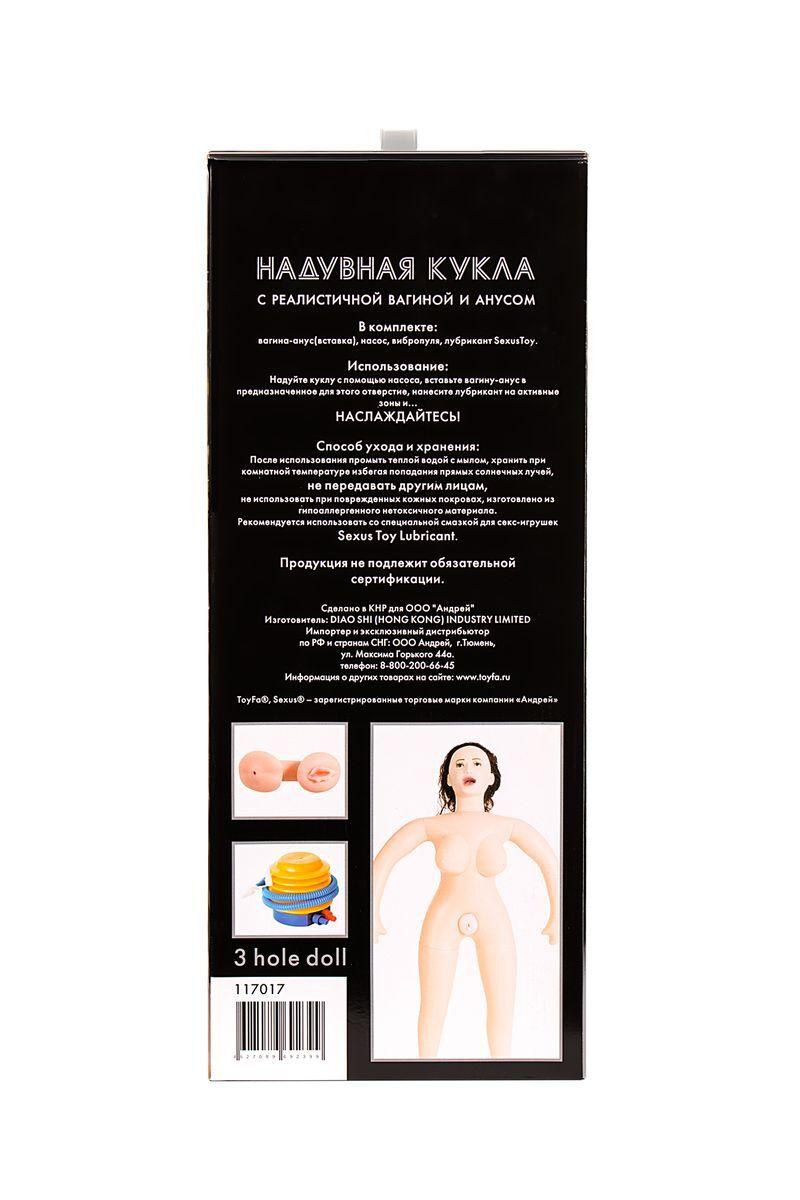 Кукла надувная Gabriella с реалистичной головой, брюнетка, TOYFA Dolls-X, с тремя отверстиями,  кибер вставка вагина – анус, 160 см