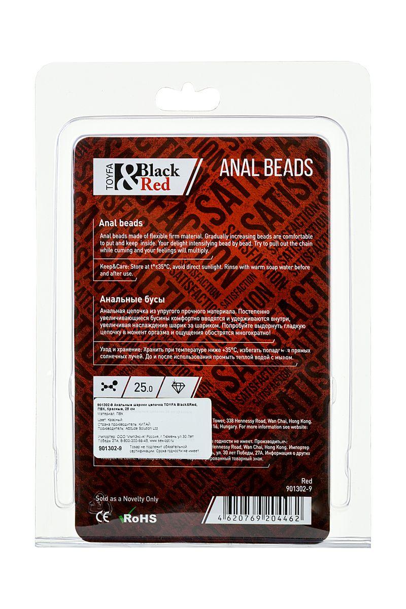 Анальные шарики цепочка TOYFA Black&Red, ПВХ, Красные, 25 см