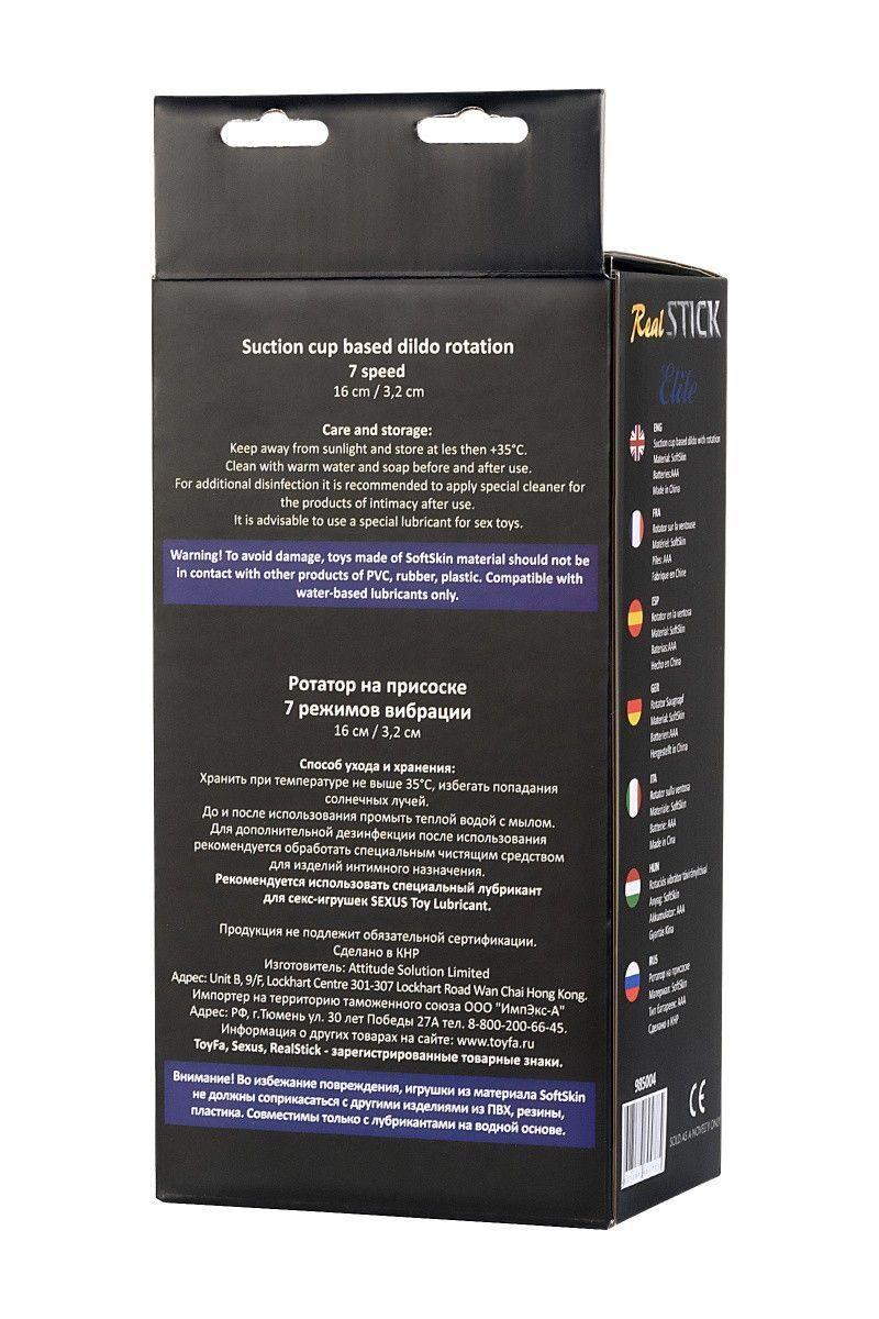 Ротатор TOYFA RealStick Elite на присоске телесный, 7 режимов вращения, SoftSkin, 16 см