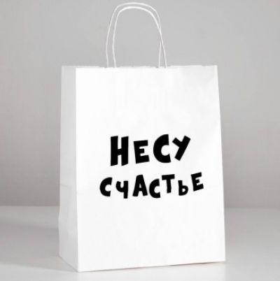 Подарочный пакет  Несу счастье  24х14х30 см