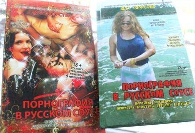 Книга 'Эротика в русском соусе'