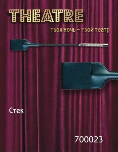 СтекTOYFA Theatre, кожанный, чёрный, 44 см