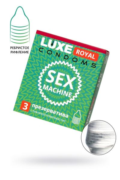 Презервативы LUXE ROYAL Sex Machine 3шт, 18 см