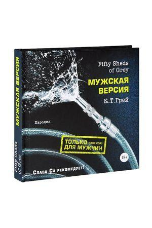 Книга  Fifty Sheds of Grey. Мужская версия . Грей К.