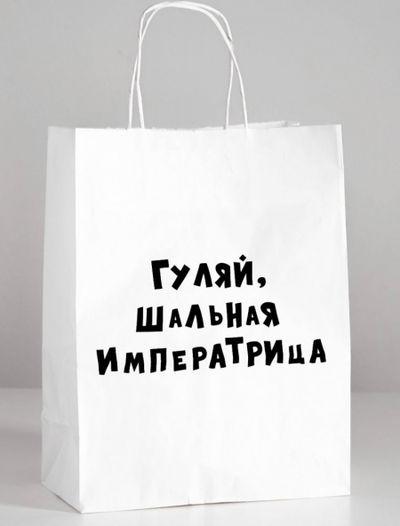 Пакет подарочный  Гуляй шальная императрица  24х14х30 см