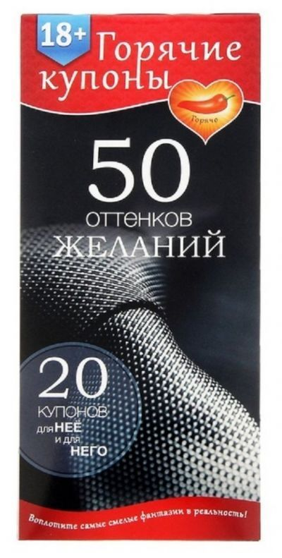 Горячие купоны  50 оттенков  желаний