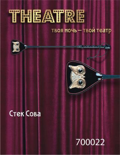 Стек TOYFA Theatre .Сова, 55 см