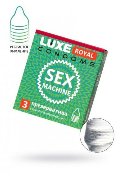 Презервативы Luxe Royal Sex Machine ребристые №3